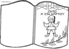 Πρόσκληση για τη σχολική γιορτή της 25ης Μαρτίου ~ Los Niños 25 March, International Day, Art For Kids, School, Children, Drawings, Blog, Pace, Greek