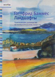 Живопись. Теория и техника - купить книги живопись. теория и техника по лучшим ценам на OZON.ru