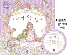 The Day We Finally Meet Korean Prenatal Colouring book For Adults By Kim Yu Jin, Colouring Book, Prenatal Antenatal Education, 9791155682364 by 9StyleBooks on Etsy