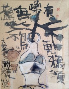 Main Theme, India Ink, China Art, Ink Painting, Popular Culture, Watercolor And Ink, Figure Drawing, Still Life, Tea Pots