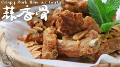 Chinese Recipes, Chinese Food, Asian Pork, Crispy Pork, Pork Dishes, Pork Ribs, Chicken Wings, Tasty, Meat