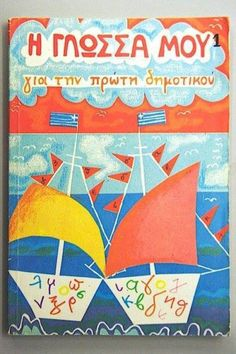 If you went to Greek/Cyprus school you must know this book! 90s Childhood, My Childhood Memories, Sweet Memories, Vintage Ads, Vintage Posters, Greece Country, Syros Greece, Greek Beauty, Greek Language