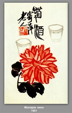 Green wine  - Qi Baishi, New Culture Movement, 1951