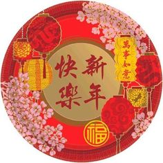 These plates are the perfect size for a finger food buffet or even desserts. They are round, with a red background, Chinese writing, and lanterns, with pink che