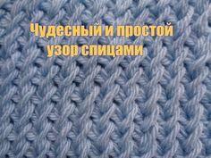 Вязание снуда узором пышная резинка спицами.Knitting pattern LIC magnificent gum spokes. - YouTube
