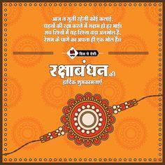 Raksha Bandhan Greetings, Raksha Bandhan Wishes, Brother And Sisters, Raksha Bandhan Wallpaper, Happy Janmashtami Image, Happy Raksha Bandhan Quotes, Raksha Bandhan Images, Indian Flag Wallpaper, Rakhi Festival