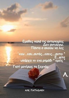Greek Quotes, Wisdom Quotes, Food For Thought, Philosophy, Greece, Literature, Teaching, Thoughts, Sayings