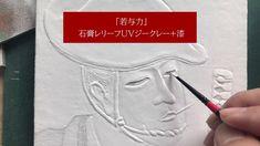 石膏レリーフUVジークレー+漆作品 「若与力」制作シーン