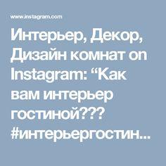 """Интерьер, Декор, Дизайн комнат on Instagram: """"Как вам интерьер гостиной??? #интерьергостиной #декорации #комната #стиль #интерьер #декор #дизайнкомнаты #interyer_s"""""""