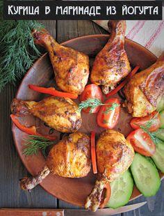 """Маринад из йогурта делает курицу сочной, а яркие специи - """"нарядной"""" и аппетитной!"""