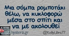 Funny Greek Quotes, Funny Quotes, Funny Memes, Jokes, Funny Shit, Brainy Quotes, Funny Clips, English Quotes, Laugh Out Loud