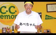 【あべちゃんの応援歌/WEB限定】松岡修造のC.C.レモン元気応援SONG