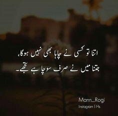 Haan...musaffa Emotional Poetry, Poetry Feelings, True Feelings, Urdu Poetry Romantic, Love Poetry Urdu, Poetry Books, Poetry Quotes, Urdu Poetry Ghalib, Best Quotes