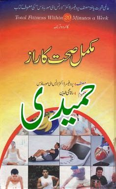 Free download or read online Mukamal sehat ka raaz a Urdu translation of famous health related English book Total Fitness Within 20 Minutes a Week.