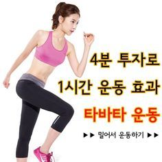 다이어트이야기 - '내일부터 다이어트... : 카카오스토리 Diet Meal Plans, Nice Body, Health Fitness, Weight Loss, Yoga, Workout, How To Plan, Healthy, Life