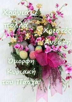 Happy Birthday Wishes Quotes, Greek Quotes, Good Morning Quotes, Happy Easter, Floral Wreath, Wreaths, Happy Easter Day, Happy Birthday Captions, Floral Crown