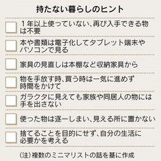 持たない生活の心得: 日本経済新聞 Note Memo, My Life Style, Thing 1, Positive Words, Life Organization, Clean House, Housekeeping, Words Quotes, Life Hacks