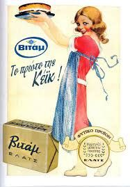 ΒΙΤΑΜ Vintage Advertising Posters, Old Advertisements, Advertising Signs, Vintage Ads, Vintage Images, Vintage Posters, Vintage Food, Old Posters, Travel Posters