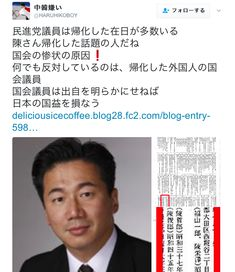 【日本の敵: 帰化敵性外国人=陳哲郎(チン・チョルラン)=侵略者】民進党・福山哲郎議員は帰化朝鮮人? – 長崎県立大村高校卒業生同窓会 / この人は帰化した記録がありましたので,『背乗り』ではなく「帰化敵性外国人」です。支那人の名のようですが 朝鮮人です。こんな危険な者を帰化させてはなりません!!! Blog Entry, High School, History, Funny, Historia, Grammar School, High Schools, Funny Parenting, Hilarious
