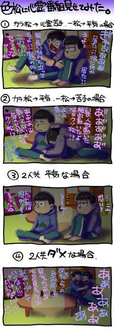びーたま - 色松に心霊番組見せてみた。どの色松がお好きですか。 <== basically, they're watching a horror movie