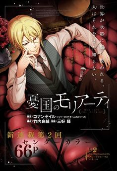 The story of Sherlock Holmes, reimagined with Moriarty as the protagonist and exploring his motivation in becoming the greatest criminal Britain has ever seen. Sherlock Moriarty, James Moriarty, Anime Couples Manga, Anime Guys, Manga Anime, Manhwa Manga, Anime Suggestions, Anime Pixel Art, Anime Songs
