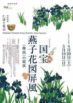 国宝燕子花図屏風〈琳派〉の競演 | 根津美術館  | 2013年4月20日(土)~5月19日(日)