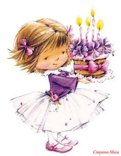 Feechka (pictures for decoupage) - Decoupage - Country Mom Birthday Pictures, Birthday Images, Decoupage, Birthday Greetings, Birthday Wishes, Birthday Cards, Art Birthday, Vintage Birthday, Cute Images