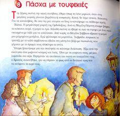 Οι Μικροί Επιστήμονες στο Νηπιαγωγείο...: Πασχαλινές διακοπές και μια ιστορία για την κάθε μέρα που περνά Diy Easter Cards, Greek Easter, Books To Read, Reading Books, Winnie The Pooh, Disney Characters, Fictional Characters, Kindergarten, Blog