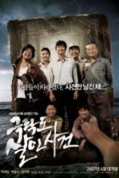Paradise Murdered Episode 2 English Subbed Park Hae Il, Top Movies, Movies And Tv Shows, Korean Drama Movies, Paradise Island, Video New, Streaming Movies, Kpop Girl Groups, Thriller