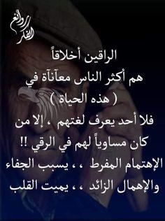 Pin By Osaima Jaber On خواطر Sakes Arabic Language Arabic Calligraphy Love Flowers