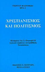 Το βιβλίο τούτο αποτελεί μια σειρά από άρθρα του, με συγγενές κατά το δυνατόν περιεχόμενο, που δημοσιεύθηκαν σε διάφορες σλαβικές και ευρωπαϊκές γλώσσες, είναι δε μεταφρασμένο από τα αγγλικά όπου και έχει τον τίτλο Christianity and Culture. Η θεολογική βαθύτητα, η πρωτοτυπία και η επί νέων διαστάσεων ιστορική ερμηνεία πολλών ιστορικών γεγονότων είναι τα κύρια σημεία γύρω από τα οποία περιστρέφοντα