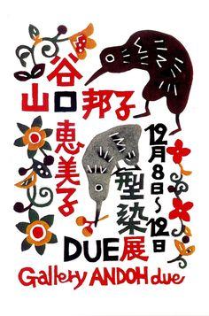 山口邦子 谷口恵美子 DUE・型染展 Japan Illustration, Graphic Design Posters, Graphic Design Illustration, Typography Logo, Lettering, Play Poster, Children's Picture Books, Print Packaging, Letterpress Printing