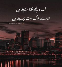 urdu thoughts about allah . urdu thoughts for dp Best Quotes In Urdu, Poetry Quotes In Urdu, Best Urdu Poetry Images, Love Poetry Urdu, Soul Poetry, Poetry Feelings, Fantasy Sketch, Emotional Poetry, Urdu Poetry Ghalib