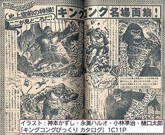 King Kong sonorama art.