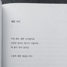 "3,475 Likes, 53 Comments - 못말, 김요비 (@mot_mal) on Instagram: ""기운 내요. #못말"""
