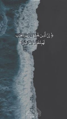 Indeed, those who fear their Lord unseen will have forgiveness and great reward. Beautiful Quran Quotes, Quran Quotes Inspirational, Arabic Quotes, Quran Wallpaper, Islamic Quotes Wallpaper, Galaxy Wallpaper, Religion Quotes, Islam Religion, Allah Islam