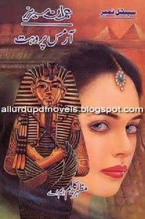 Armis Prohit Imran Series By Mazhar Kaleem
