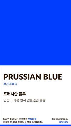 Color of today: Prussian Blue디자인빛의 작은 프로젝트 오늘의색은 하루에 한 빛깔, 아름다운 색과 재... Flat Color Palette, Colour Pallete, Color Schemes, Pantone Blue, Pantone Color, Prussian Blue, Colour Board, Color Names, Color Theory