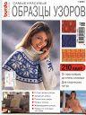Burda 2004 1 E805 - Isabela - Knitting 2 - Álbumes web de Picasa