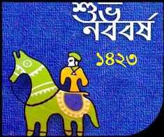 16 Best Pohela Boishakh images in 2017   Adobe illustrator