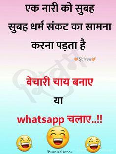 Funny Love Jokes, Funny Jokes In Hindi, Cute Funny Quotes, Sufi Quotes, Hindi Quotes, Best Quotes, Punjabi Jokes, Funny Talking, Wife Jokes