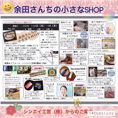 2016 10月12.13日 余田さんちの小さなショップに出店させていただきます