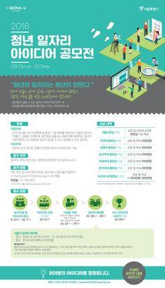 일자리+아이디어+공모전 Page Design, Layout Design, Web Design, Graphic Design, Brochure Design, Flyer Design, Pop Posters, Web Patterns, B Words