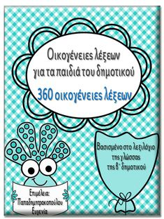 School Border, Greek Language, School Staff, Special Education Teacher, Learning Process, Speech Therapy, Elementary Schools, Book Worms, Psychology