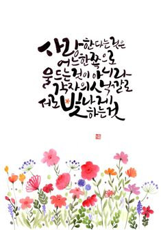 Love is coming again / Lee Jung Ha – Nicewords Calligraphy Quotes, Caligraphy, Watercolor Flowers, Watercolor Art, Nature Journal, Wise Quotes, Cool Words, Things To Come, Lettering