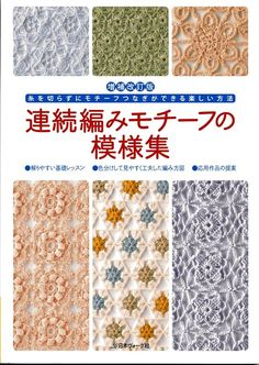 "Japanese craft book ""continuous crochet motif"" 連続編みモチーフの模様集"