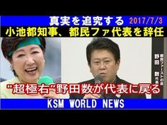 【KSM】小池百合子都知事、都民ファースト代表を辞任 『超極右』野田数が代表に戻る