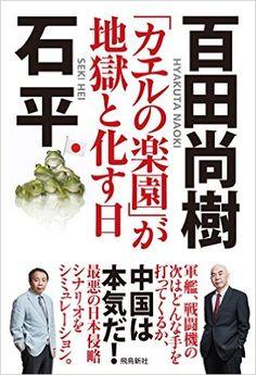 「カエルの楽園」が地獄と化す日 | 百田尚樹, 石平 |本 | 通販 | Amazon