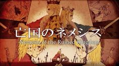 Title: Nemesis of the Ruined Kingdom, Producer: Hitoshizuku, Vocals: Kagamine Rin and Kagamine Len