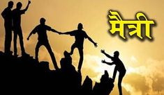 Friendship Status, Friendship Poems, Marathi Message, Hindi Calligraphy, Marathi Quotes, Good Thoughts, Season 1, Best Friends, Motivational Quotes